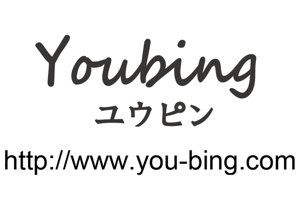 Youbing ユウピン